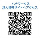 ハナワークス全国求人・携帯サイトに簡単アクセスQR